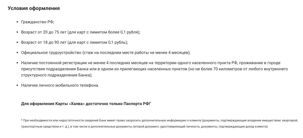 Карта Халва - требования к заемщику