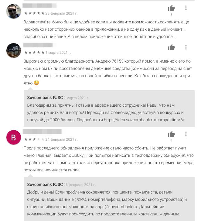 отзывы о приложении