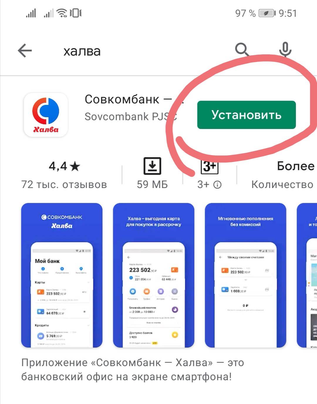 Установить мобильное приложение