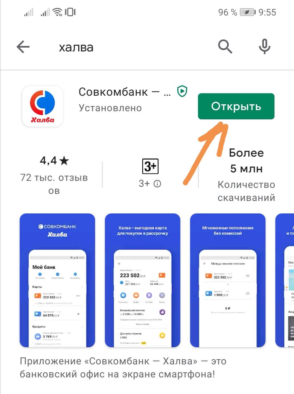 открыть мобильное приложение