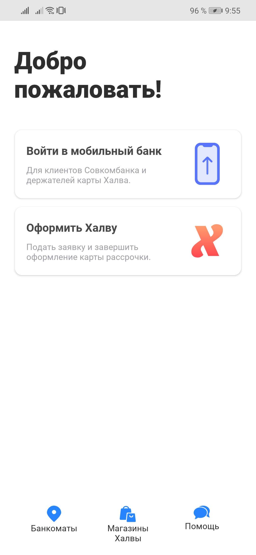 Войти в мобильное приложение